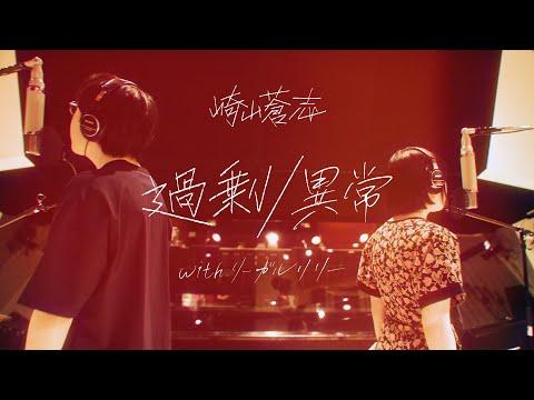 """崎山蒼志 「過剰/異常 with リーガルリリー」 /  Soushi Sakiyama - """"excess / unusual with Regallily"""""""