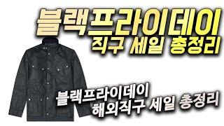 블랙프라이데이 총정리 - 마샬 스피커 세일, 에어팟 프…