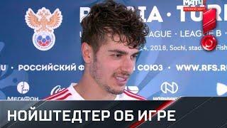 Роман Нойштедтер – о первом голе за сборную России