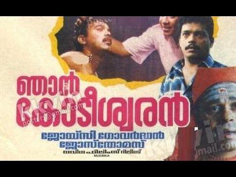 Njan Kodeeswaran 1994 Malayalam Full Movie I Jagadish | Innocent | Sudheesh | Malayalam Film Online