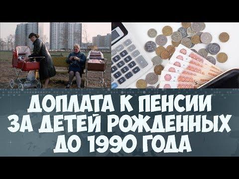 Доплата к пенсии за детей рожденных до 1990