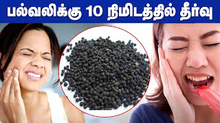 Tooth | Toothache Home Remedies
