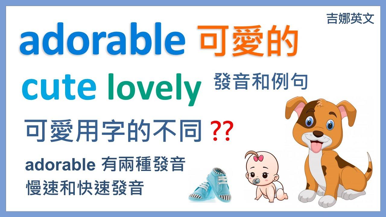 三個可愛用字 adorable, cute, lovely | 發音與例句 | 吉娜英文