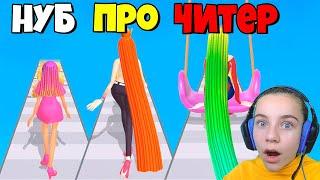 ЭВОЛЮЦИЯ ДЛИННЫХ ВОЛОС, МАКСИМАЛЬНЫЙ УРОВЕНЬ Hair Challenge