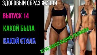 Здоровый образ жизни 14 .Занятие спортом для женщин,девушек и мужчин.