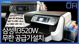 [오에이존] 삼성 #J3520W 유선무한공급기 설치방법…