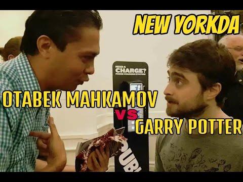 Uzbek kino akteri Otabek Mahkamov Garri Potter (Daniel Radcliffe) bilan New Yorkda uchrashdi