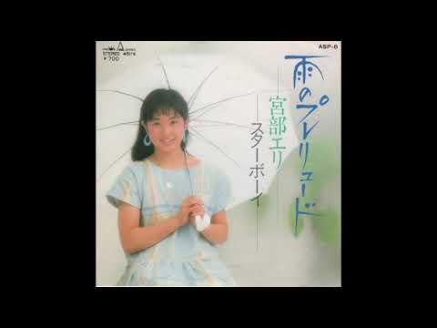 宮部エリ/雨のプレリュード(1983)