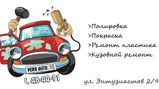 СТО Pers-Auto