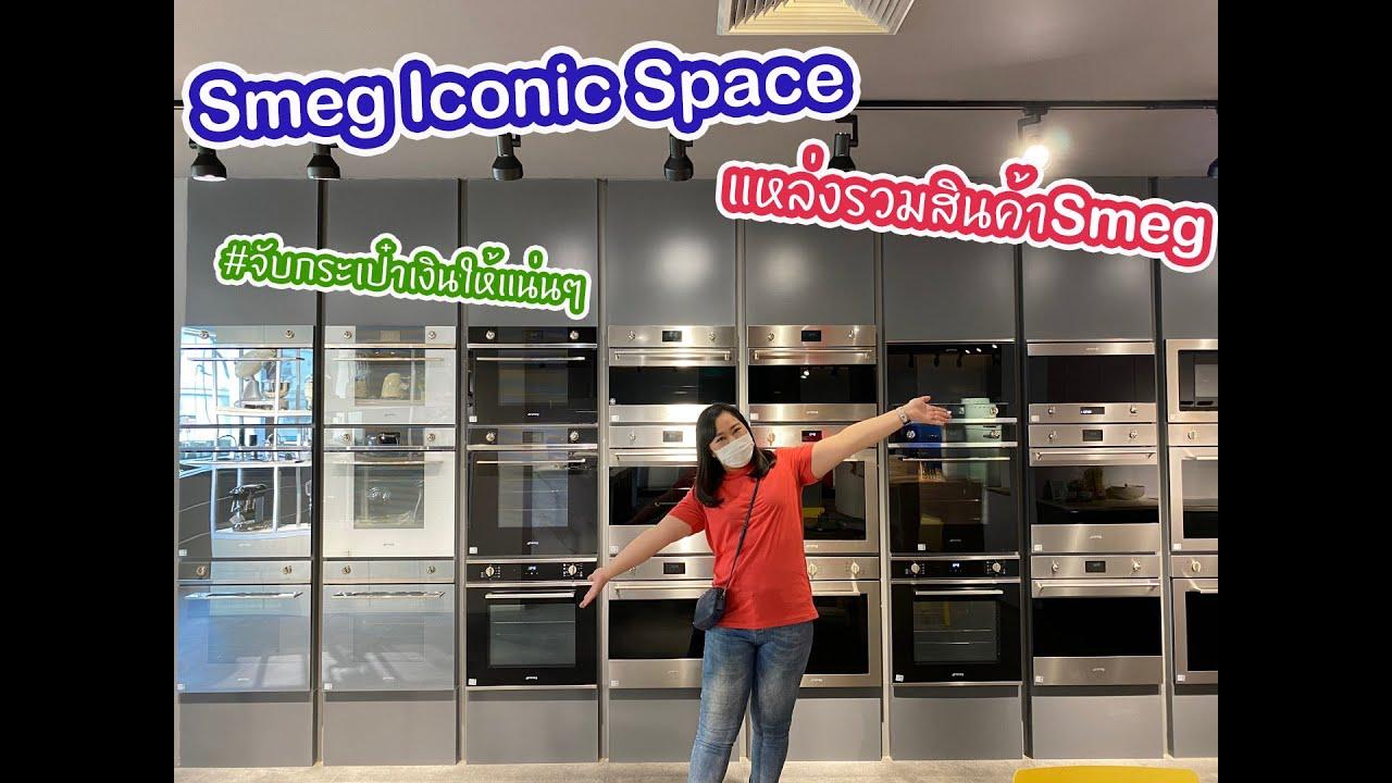 พาชม Smeg Iconic space มาแล้วต้องจับกระเป๋าสตางค์ให้แน่นๆ!!! : เชฟนุ่น ChefNuN Review