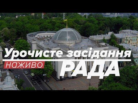 LIVE | Верховна Рада України. Перше засідання