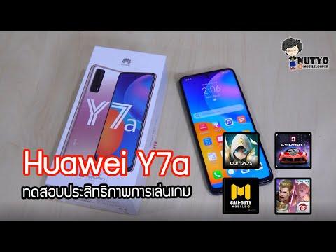 ทดสอบการเล่นเกมและวิธีโหลดเกมบน Huawei Y7a สมาร์ทโฟนรุ่นคุ้มค่า ราคาย่อมเยา(5,xxx บาท)