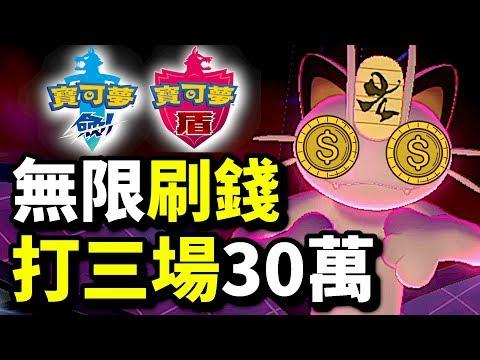 【無限刷錢】3場賺30萬!巨巨貓貓怪|寶可夢 劍 盾|寵物小精靈|Pokémon Sword Shield|ポケットモンスター ソード シールド |攻略心得教學