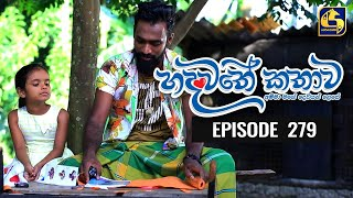Hadawathe Kathawa Episode 279 ||''හදවතේ කතාව''  ||  09th February 2021 Thumbnail