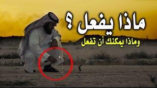 فيلم قصيرHD | أرجوكم افعلوا شيئًا !! .. لا يفوتكم