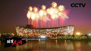 《体育人间》十年足迹:北京奥运会开幕十周年纪念日 谁不心怀感慨 时光都去哪了?| CCTV 体育
