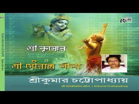 বাংলা কীর্ত্তন LILA KIRTAN - GOURANGA LILA, by Pandit Srikumar Chatterjee