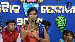 Jhuli Jhuli Aase Mo    Recorded Live On Stage    Cover By Mama
