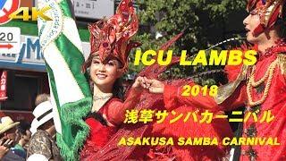 2018.8.25 浅草サンバカーニバル2018 ICUラムズ ASAKUSA SAMBA CARNIVAL...