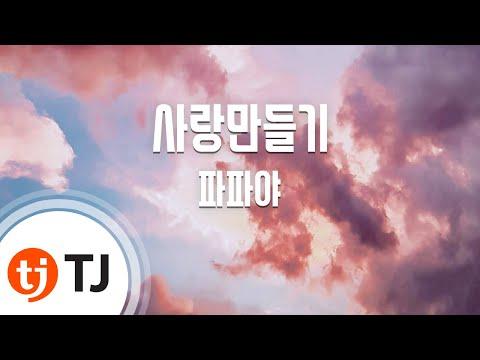 [TJ노래방] 사랑만들기 - 파파야(Papaya) / TJ Karaoke