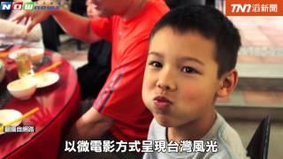 台灣太美了 旅遊影片海外屢獲獎