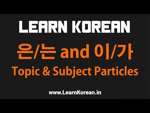 은/는 & 이/가 - Topic and Subject Particles in Korean