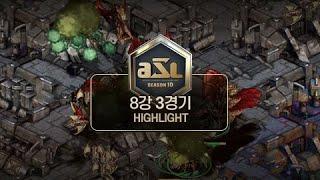 주도권은 내가 잡는다┃2020 ASL 시즌10 8강 3경기 하이라이트┃임홍규(Larva), 김민철(SoulKey)