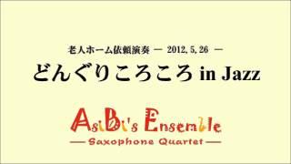AsiBi's Ensemble(アシビズ・アンサンブル) 2012.5.26 老人ホーム依頼...