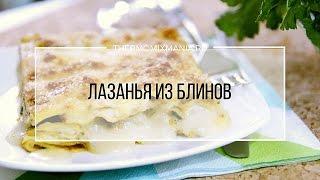 Рецепт Термомикс: Лазанья из блинов.