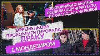 ДОМ 2 НОВОСТИ Раньше Эфира 16 апреля 2019 (16.04.2019).