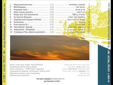 Medley CD Jerusalem Dreams \ Поппури из альбома Иерусалимские сны