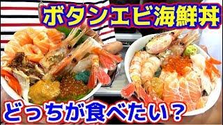ボタンエビを買って豪華海鮮丼作ってみた!