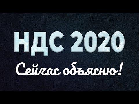 НДС 2020? Сейчас объясню!