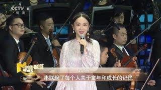 唱响新时代 中国电影百年经典电影音乐会圆满举行【中国电影报道 | 20190825】