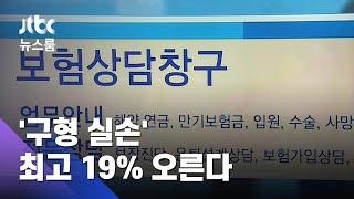 """'구형 실손' 최고 19%↑…""""…"""