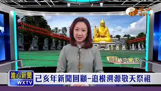 【唯心新聞79】| WXTV唯心電視台
