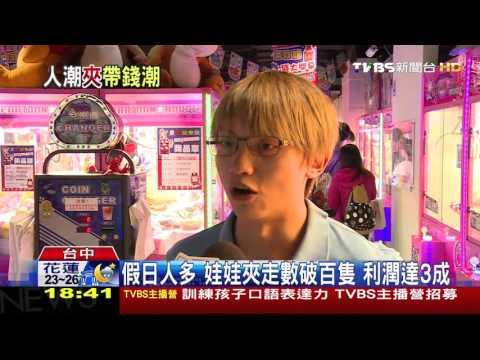 【TVBS】假日最高能夾走200隻 每月營收破百萬