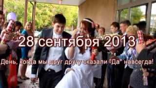 Наша свадьба 28.09.2013 (Евея и Морковка)