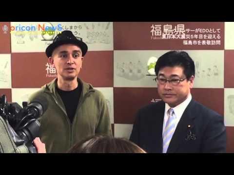 マーク・パンサー、福島県知事を表敬訪問「今の福島を世界に伝えるきっかけに」