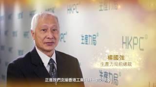 香港生產力促進局金禧祝福語 - 楊國強 生產力局前總裁