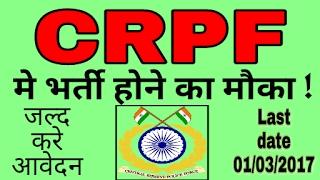 सीआरपीएफ में भर्ती होने का मौका   crpf join   how to apply crpf job