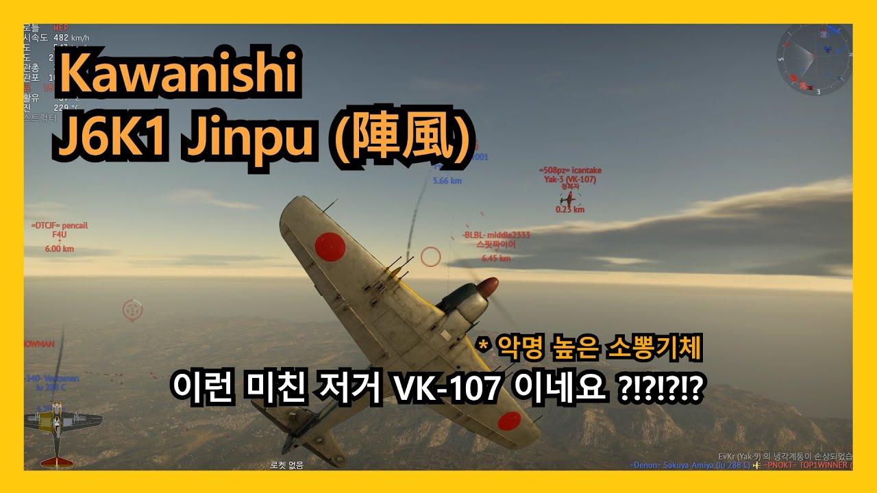 [War Thunder, 워썬더] Kawanishi J6K1 Jinpu 리얼리스틱 (진공전투기) [Feat : 이시국]