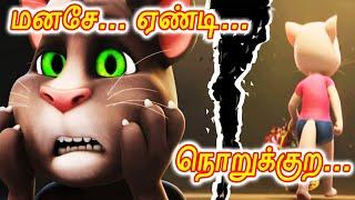 Manasa Yendi Norukura Song   Animated Album song   Gana Song   Kalavum Katru Mara