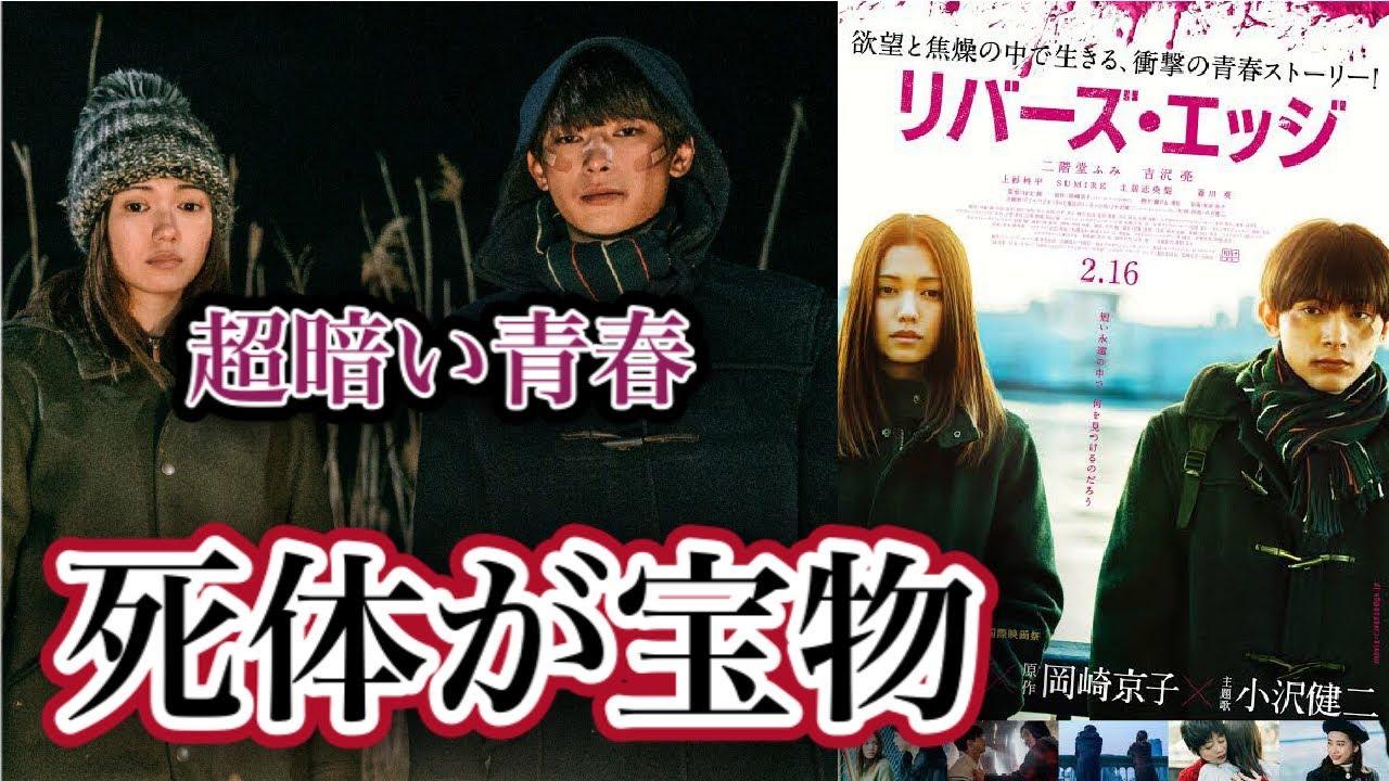 【超暗い青春映画】死体を宝物にする少年少女の青春ストーリー「リバーズ・エッジ」映画感想・レビュー