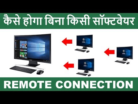 Remotely Access Any Computer Of LAN Network Without Using Any Software || Computer Tips In Hindi