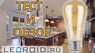 Обзор и тестирование красивой лампы Gauss LED Filament E27 6W Golden 2400К | Артикул 102802006
