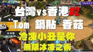 【爐石】【精彩比賽】Tom60229,鍋貼,香菇 vs 香港#2,冷凍小丑是你?無限冰凍之術