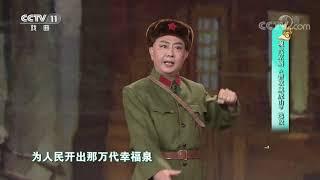 [梨园闯关我挂帅]现代京剧《智取威虎山》选段 演唱:任志宏  CCTV戏曲 - YouTube