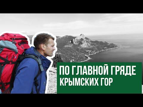 Балаклава - Ялта / По Главной гряде Крымских гор