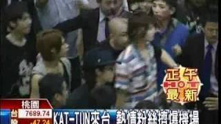 影片來源:てい上傳:ヒカル新聞畫面版權:TVBS 【純粹分享,無其他商業...